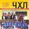 Чхл Чувашская-Хоккейная-Лига's Avatar